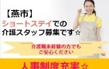 【燕市】ショートステイでの介護スタッフ☆月給20万円以上(各種手当含)と高待遇! イメージ