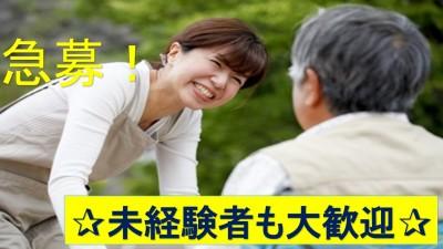 【ベルジ箕輪】高待遇年収300万円以上♪手当充実♪高崎市 イメージ