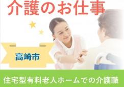 【高崎市吉井町】住宅型有料老人ホームで働きませんか?? イメージ