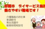 【沖縄県那覇市】デイサービス施設 地域に密着したサービスを支援しています 正社員でのお仕事 三幸助成制度利用可能 イメージ