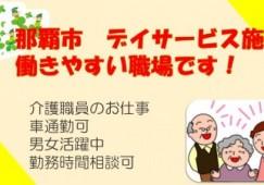 【沖縄県那覇市】デイサービス施設 地域に密着したサービスを支援しています 三幸助成制度利用可能(パート・アルバイト) イメージ