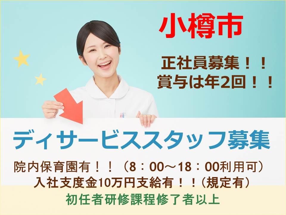 【小樽市/ディサービス】初めての方でも安心★正社員募集★託児施設有★ イメージ