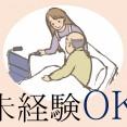三幸の就業イベント ジョブフェスを横浜で開催! イメージ