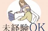 \教育体制充実・資格活かせる/【西東京市】有料老人ホームの介護職スタッフ(契約社員)*研修充実♪ イメージ
