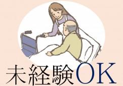 ■年齢不問■日勤・夜勤日給18,000円!ゼロから始める介護業務/相模原市南区 イメージ