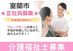 【室蘭市/グループホーム】正社員募集!!昇給・賞与有り!!手当充実!! イメージ
