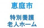 【恵庭市】特別養護老人ホーム◆正社員登用あり◆アットホームな施設◆マイカー通勤可◆ イメージ
