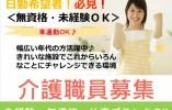 【気仙沼市】正社員!明るくてきれい!デイサービスでの介護スタッフ イメージ