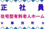 【幕別町/住宅型有料】☆アットホーム☆働きやすい☆正社員☆ イメージ