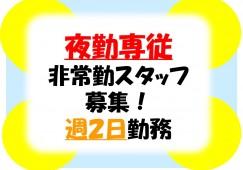 週2~勤務OK!グループホームでの夜勤専従★ イメージ