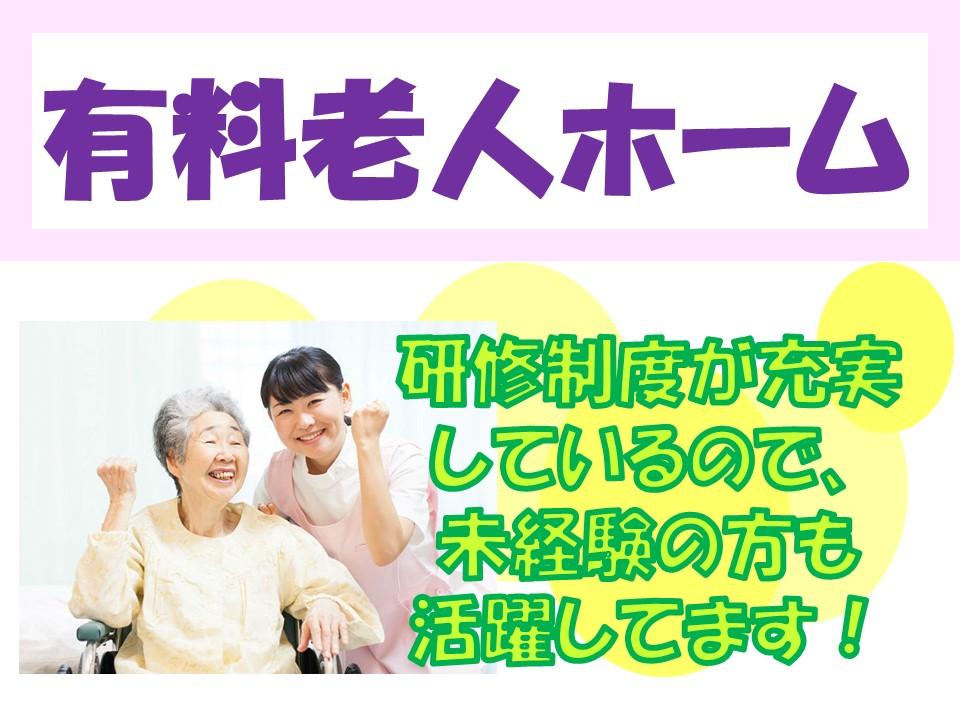 ≪未経験歓迎≫大手有料老人ホームでのパートでのお仕事です♪勤務時間・日数相談可 イメージ