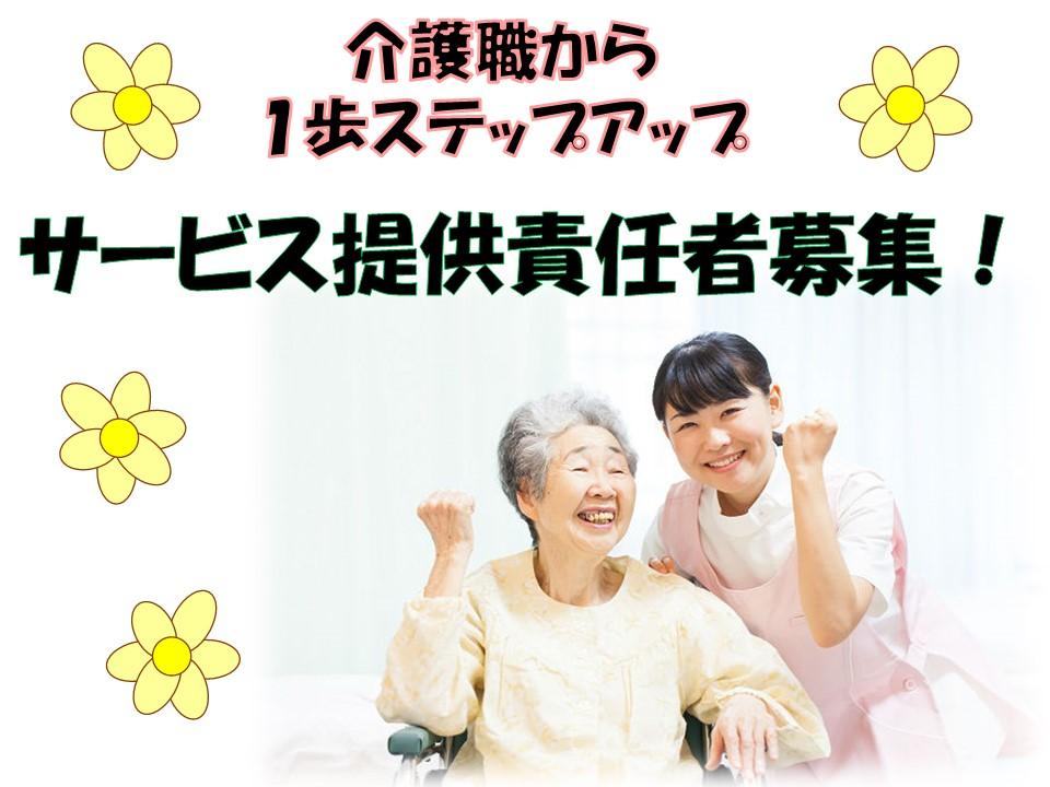 [神戸市]訪問介護 イメージ