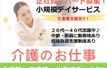 【沖縄県うるま市】少人数制のデイサービス、介護のお仕事初めての方には働きやすい環境 イメージ