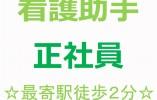 【札幌市厚別区/看護助手】☆病棟勤務☆最寄駅より徒歩2分☆ イメージ