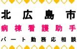 【北広島市/病棟看護助手】☆契約社員☆正社員登用の可能性あり☆ イメージ