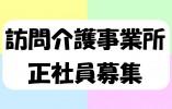 \研修充実・ブランクOK/【西東京市】訪問介護の介護職スタッフ(正社員)*各種保険加入♪ イメージ
