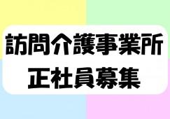 \評価制度充実・未経験歓迎/【小平市】訪問介護の介護職スタッフ(正社員)*駅徒歩5分以内♪ イメージ