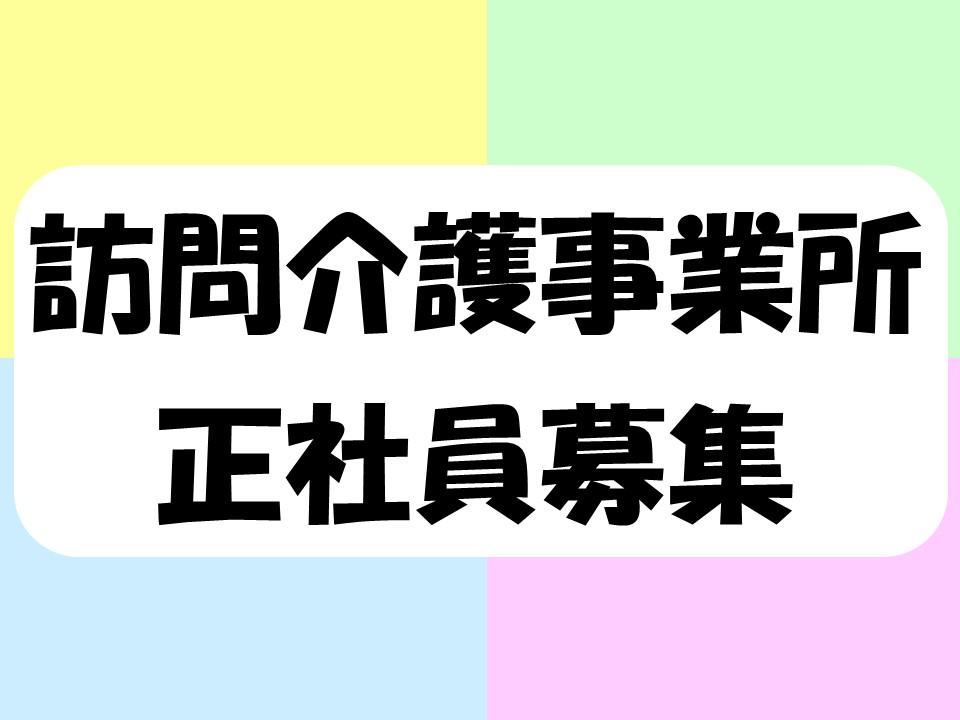 \教育体制充実・日勤のお仕事/【東村山市】訪問介護のサービス提供責任者スタッフ(正社員)*賞与3か月以上♪ イメージ