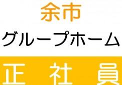 【余市/グループホーム】★正社員★高待遇★マイカー通勤可★ イメージ