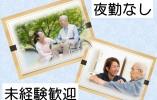 «横浜市にあるデイサービス»週休2日制!時給960円以上!未経験者歓迎♪ イメージ