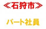 【石狩市 / 短時間勤務OK】◆正職員◆パート・アルバイト◆未経験者歓迎 イメージ