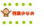 ◆残業少なめ◆マイカー通勤OK&駐車場無料!【加古川市平荘町】デイサービスでの介護のお仕事♪ イメージ