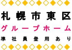 【東区】【麻生・栄町より無料送迎バス】【派遣・準社員】【調理ほぼなしのグループホーム】 イメージ
