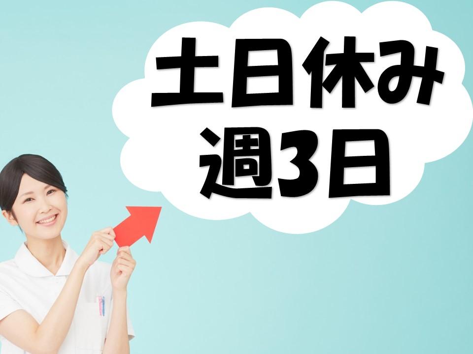 【高山村】週3日~日勤のみのデイサービスのお仕事!嬉しい土日休み♪ イメージ