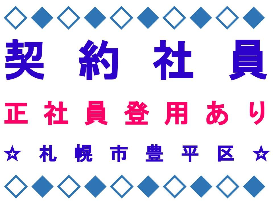 【豊平区 / 福住駅徒歩15分】◆契約社員◆未経験者歓迎◆正社員登用あり イメージ