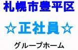 【豊平区 / 南郷7丁目駅・月寒中央駅徒歩10分】◆正職員◆パート職員◆未経験者歓迎 イメージ