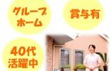 【新百合ヶ丘駅徒歩8分】立地条件抜群のグループホームでケアマネ イメージ
