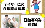 【週3日~OK!】«横須賀市にあるデイサービス»介護のお仕事!未経験歓迎! イメージ