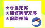 ◆大手有料老人ホーム・契約社員◆経験が手当てに加算♪研修充実で安心です! イメージ