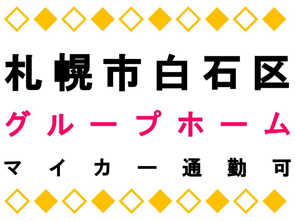 【札幌市】【白石区】【北郷】【グループホーム】【主婦活躍中!】 イメージ