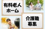 フルタイムでお仕事できる方大歓迎♪未経験者OK!«横浜市にある有料老人ホーム» イメージ