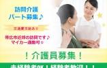 【帯広市/訪問】☆スキルアップ☆各種保険加入☆正社員登用あり☆ イメージ