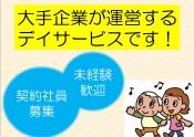 29.11.22デイサービス・契約社員