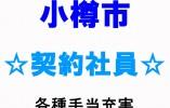 【小樽/介護付有料老人ホーム】介護福祉士☆増員募集 イメージ