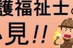 【三陸町志津川】特別養護老人ホームでの介護スタッフ*契約社員*年間休日121日♪ イメージ