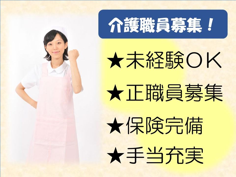 【長崎市内】★正社員★住宅型有料老人ホームでのお仕事です イメージ