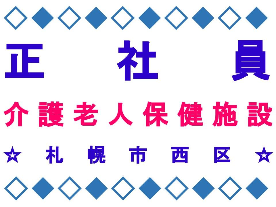 【西区】【琴似駅より無料送迎バス】【正社員への登用】【老健】 イメージ