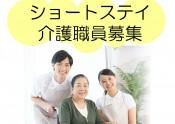 29.11.22① 介護 ショート