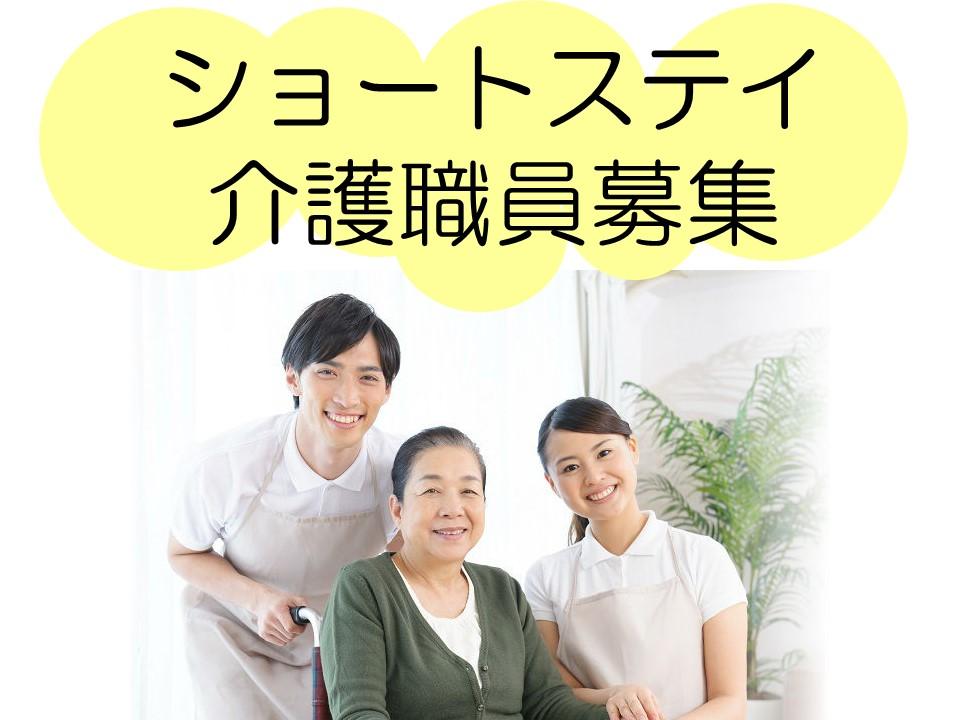 ≪大手企業が運営する介護施設≫有料老人ホーム・グループホーム・デイサービス等いろいろな経験が積めます♪ イメージ