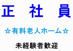 【千曲市】月給22.5万円~注目の高待遇求人♪アットホームな施設で働きませんか?駅チカ徒歩3分 イメージ
