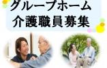 週3日~OK!【川崎市にある特別養護老人ホーム】未経験OK!パート1,010円以上! イメージ
