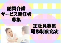 *JR桜井線「京終」駅より徒歩3分*資格を活かせる*5年ごとの長期休暇*社宅制度* イメージ