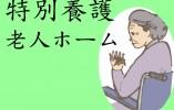 【清水町/特別養護老人ホーム】パート☆働き方相談可☆教育体制バッチリ☆ イメージ