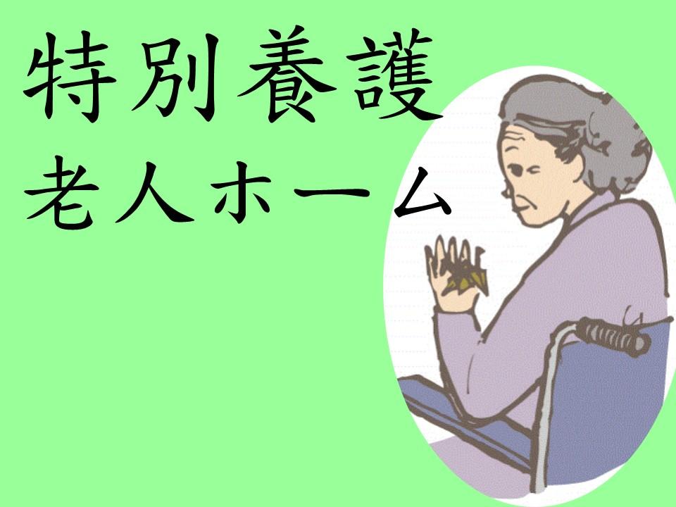 【横浜市都筑区】無資格未経験からOKの特別養護老人ホームの求人! イメージ