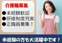 【茨城県稲敷郡/正社員募集】未経験歓迎、賞与4月!!保険完備 イメージ