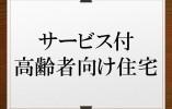 《正社員募集☆未経験者歓迎!》川崎市にあるサービス付高齢者向け住宅!介護のお仕事! イメージ